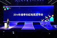 长虹推出中国首款实现三网融合CHiQ电视