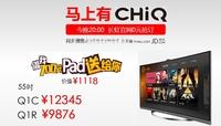钜惠来袭4K电视65寸 长虹CHiQ65Q1R新品