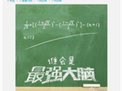 最强大脑数学题 金立2月19日或发布新品