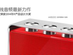 雷柏A600蓝牙音箱获2014年德国IF设计奖