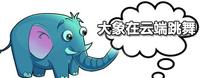 2013年年终回顾--IBM篇:大象在云端跳舞