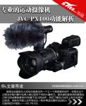 专业的运动摄像机 JVC PX100功能解析