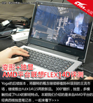变形+独显 AMD平台联想FLEX 14D评测