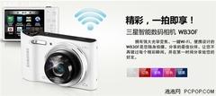 带wifi的卡片机 武汉三星WB30F特惠759