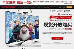 春节前最后机会 乐视超级电视现货开抢
