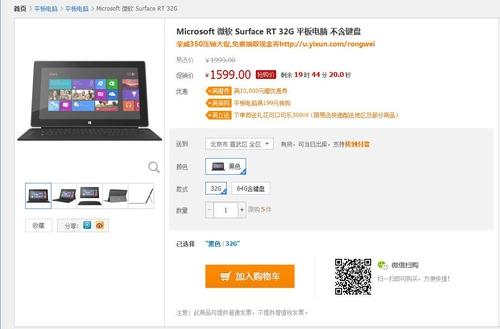 微软Surface RT 32G平板电脑易迅仅1599