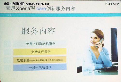 免费上门 索尼Xperia Care售后创新服务