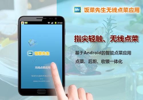 简体遇繁体饭菜先生餐饮软件悄入台湾