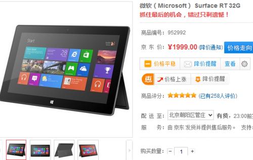 微软Surface RT 32G京东超值特惠1999元