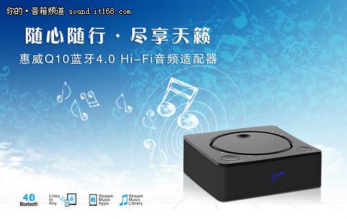 高品质无线音乐 惠威Q10蓝牙HiFi适配器