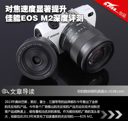 对焦速度显著提升 佳能EOS M2深度评测