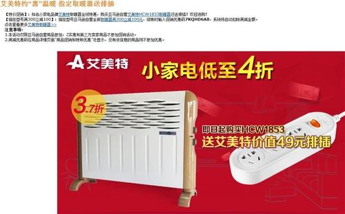 购指定艾美特取暖器送排插满300立减100