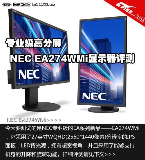 专业级高分屏 NEC EA274WMi显示器评测