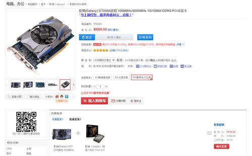 套装直减40元 影驰显卡/SSD京东促销