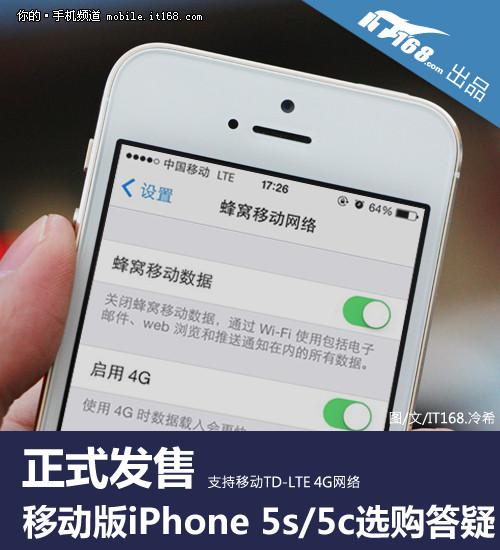 开启发售 iPhone 5s移动4G版选购答疑