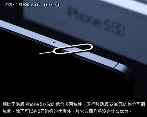 移动4G版iPhone 5s/5c目前是否值得买?