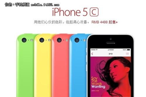 4G版iPhone5s上市 5288元/联通移动通吃