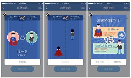 腾讯手机管家新版:可pk附近用户网速