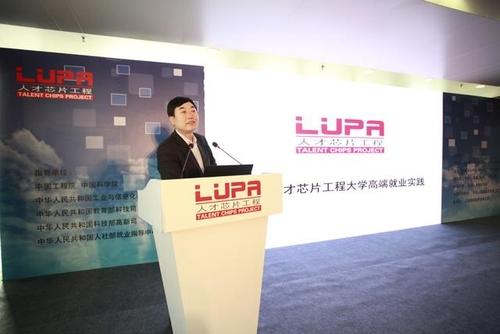 LUPA大学生高端就业峰会正式起航