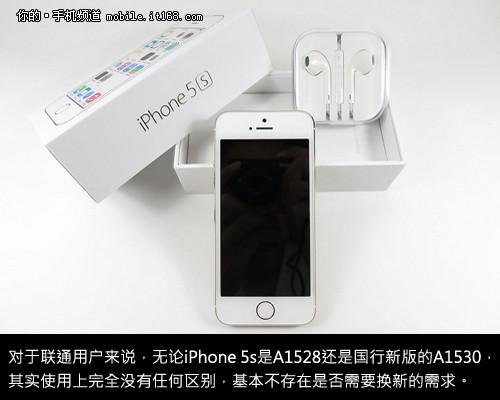 A1528无法换新 新版iPhone5s A1530解答