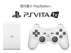 兼容PS游戏 索尼PS Vita TV盒子售740元