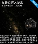 九天银河入梦来 可旋转星空灯二代试玩