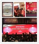 2014中国IT市场年会昨日在京举办