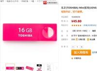 尽显潮人风范 东芝16G U盘抢购价45.8元