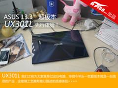 仅淘宝有售 华硕超极本UX301L简单体验