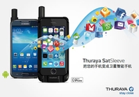 Thuraya推SatSleeve适配器撬动安卓市场