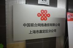 联通嘉定分公司 京瓷FS-1040试用报告