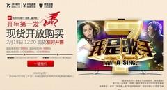 1.5万台乐视TV超级电视明12点开放购买