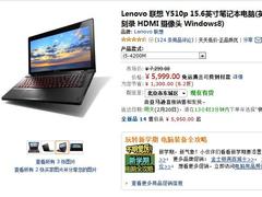 炫彩屏发烧级游戏本 联想Y510仅5999元