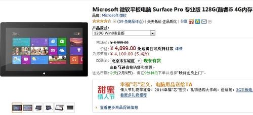 经典Win8平板Surface Pro 128G新低4899
