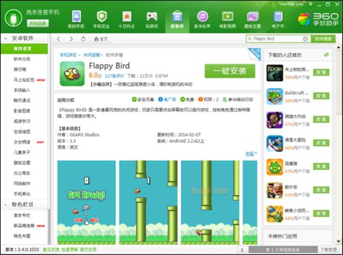 手游Flappy Bird下架 三成以上为山寨