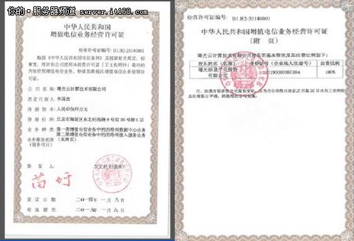 曙光获首批IDC和ISP跨省业务牌照