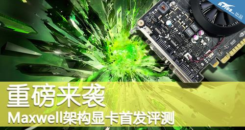 步步为营 NVIDIA发布Maxwell架构产品!