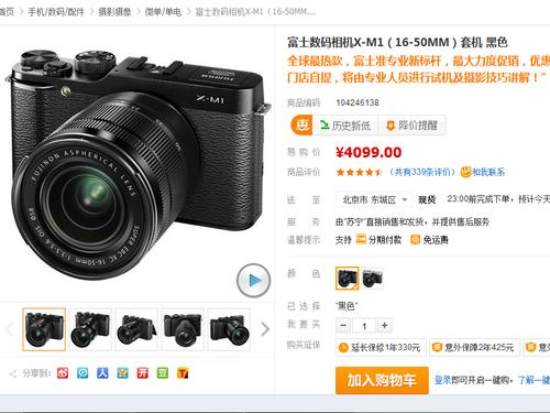 4099元复古小妹 富士X-M1无反相机推荐