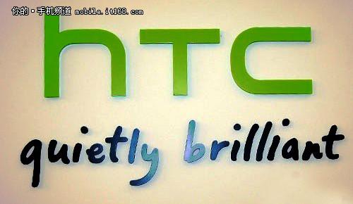 手表+手镯 下周HTC发可穿戴智能设备