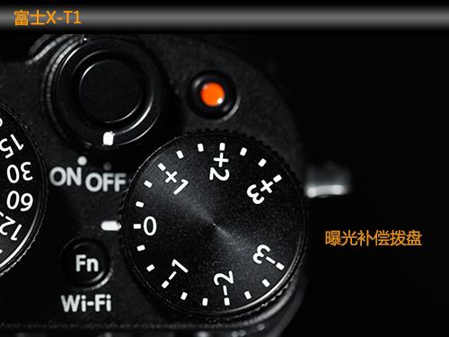 富士X-T1操控:快速调节各项参数