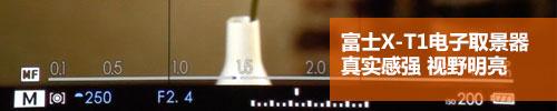 整体性提升明显画质不变 富士X-T1评测
