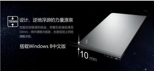 差价1000!ThinkPad S3超极本仅6999元