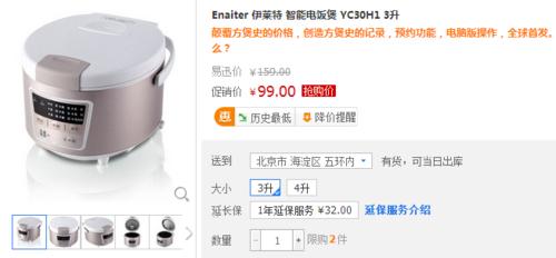 9大煮食功能 伊莱特智能电饭煲仅售99元