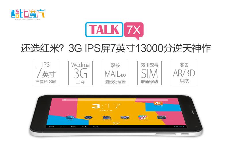 【图】3G双卡通话视频酷比魔方TALK7X视频平板空压机图片