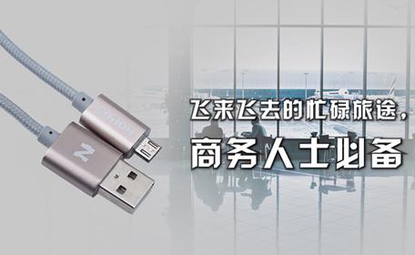 小产品,大作为该数据线可用于连接三星,ipod,psp,导航仪,安卓