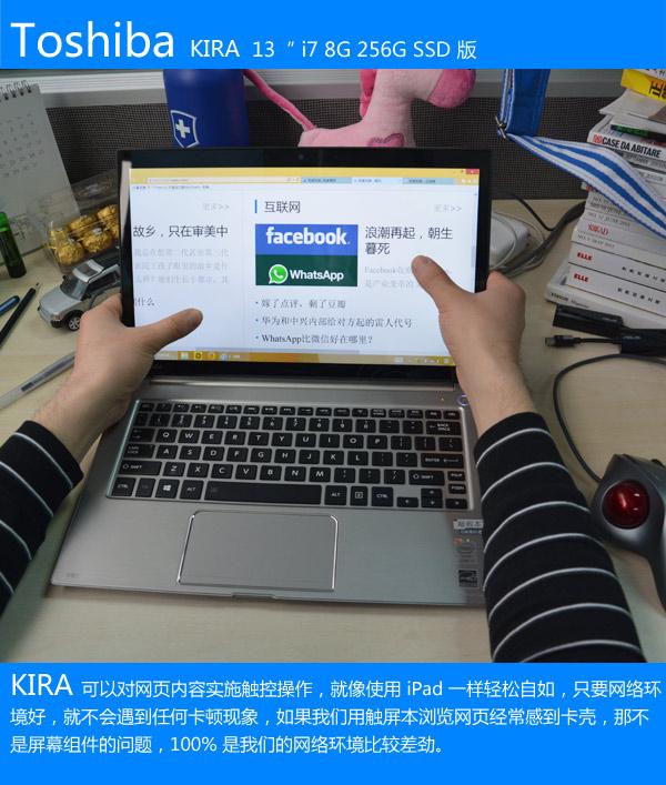 东芝KIRA体验