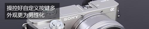 画质对焦双提升 索尼α6000深度评测