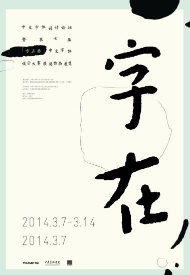 """第七届""""方正奖""""中文字体设计大赛将揭晓"""