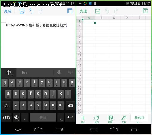 全新界面设计 WPS 6.0 for Android发布