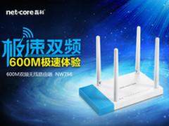 磊科NW756 600M双频无线路由器99元疯抢